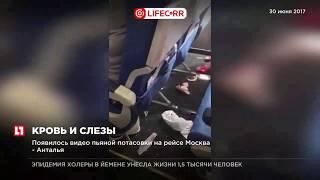 Появилось видео пьяной потасовки на рейсе Москва - Анталья