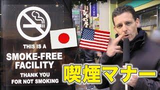 今回スティーブは日本とアメリカの喫煙マナーについて比較、レポートを...