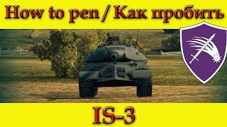 How to penetrate IS-3, weak spots / Куда пробивать ИС-3, зоны пробития - World Of Tanks