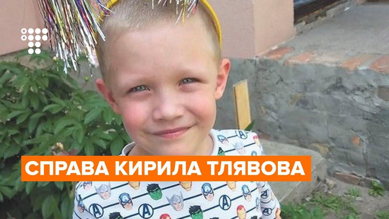 Слідство з'ясувало, хто здійснив постріл і вбив Кирилка Тлявова