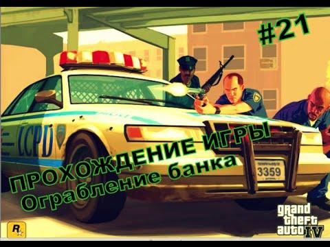Игры GTA. Игры ГТА онлайн бесплатно