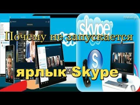 skype online не запускается ярлык скайп смотри Исправляй YouTube