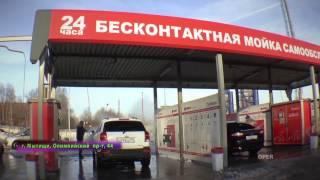 """Инструкция и технология автомойки """"24"""" г.Мытищи Олимпийский пр-т, 44"""
