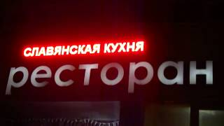 Световой короб и бегущая строка - РПК Центр(Компания РПК Центр: http://rpk-centr.ru/ Наружная реклама и реклама на транспорте! На этом видео представлена вывес..., 2014-04-23T16:34:48.000Z)
