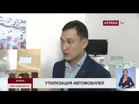 За утилизацию старого автомобиля в РК будут платить до 150 тыс. тенге
