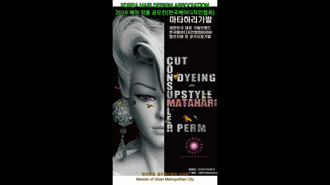 2019 한국헤어디자인협회 헤어작품 공모전(전시회) 세로화면 하단 오른쪽 화면확대 누르시고 보시기 바랍니다