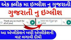English to gujarati | gujarati to English | English to gujarati transaction app | gujarati