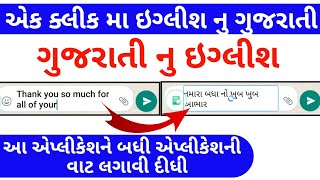 English to gujarati | gujarati to English | English to gujarati transaction app | gujarati screenshot 4