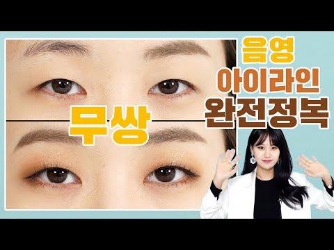 [삼분보라] 무쌍아이라인 + 음영섀도우 완전정복! (feat. 무쌍 눈커보이는 메이크업, 무쌍섀도우, 무쌍눈화장)
