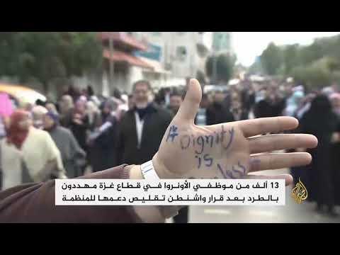 موظفو الأونروا بغزة يحتجون على تقليص مساعدات واشنطن  - 18:22-2018 / 1 / 29