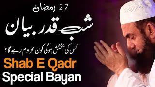 Molana Tariq Jameel Latest Bayan 10 May 2021 Shab e Qadr Special Bayan 27 Ramadan 2021