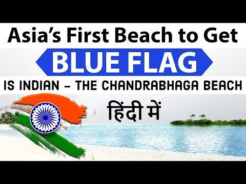 Odisha's Chandrabhaga Beach - एशिया का सबसे अच्छे बीच भारत में - Asia's first to get Blue Flag tag