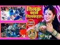 #VIDEO SONG #अनु दुबे तिलक गीत गारी #तिलक चढ़ावे तिलकहरू #भोजपुरी तिलक गीत गारी #Bhojpuri Vivah Geet