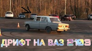 Дрифт на жигулях//Боевая классика//Ваз2103