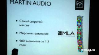 mmag.ru: Martin Audio MLA and MLA Compact video seminar