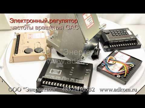 Электронный регулятор частоты вращения - видео