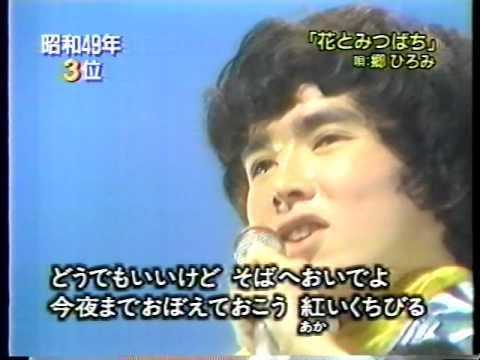 花とみつばち (1974)