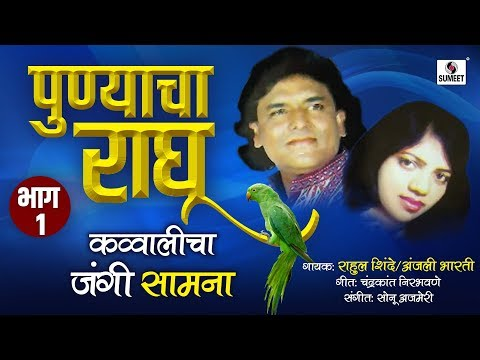 पुण्याचा राघु - भाग १  - राहुल शिंदे विरुद्ध अंजली भारती - कव्वालीचा जंगी सामना - Sumeet Music