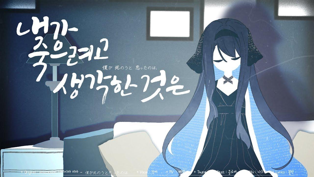 【강지】 내가 죽으려고 생각 한것은 한국어 커버 (僕が死のうと思ったのは korean cover)