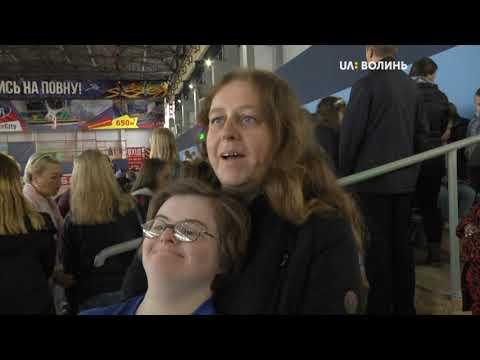 UA: ВОЛИНЬ: Змаганнями відзначили 14-річчя створення ГО батьків дітей із синдромом Дауна