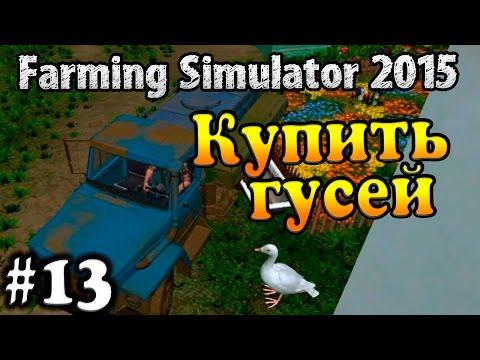 Farming Simulator 15 - купить гусей (хардкор) #13