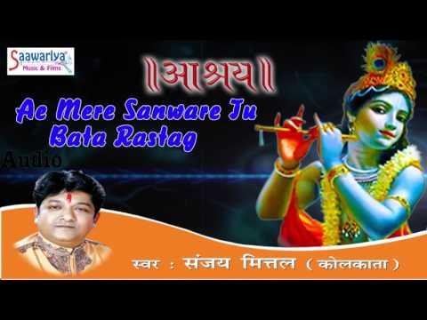 Ae Mere Sanware तू बता रास्ता || Latest Krishna Bhajan || 2015 || Full Song || Sanjay Mittal