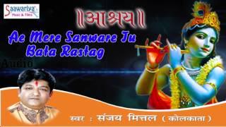 ae mere sanware तू बता रास्ता latest krishna bhajan 2015 full song sanjay mittal
