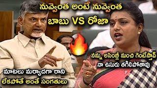 Heated Conversation Between RK Roja & Chandrababu Naidu in Assembly