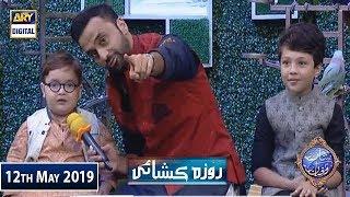 Shan e Iftar – Roza Kushai - (Kids Segment) - 12th May 2019