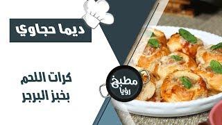 كرات اللحم بخبز البرجر - ديما حجاوي
