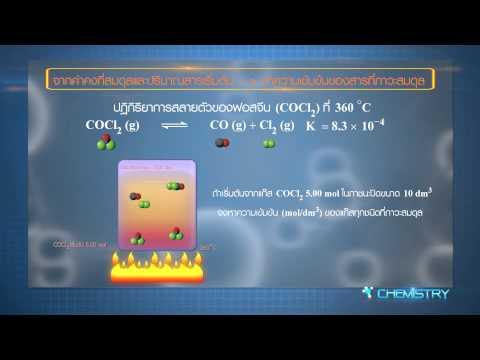 วิชาเคมี - การคำนวณเกี่ยวกับค่าคงที่สมดุล 2