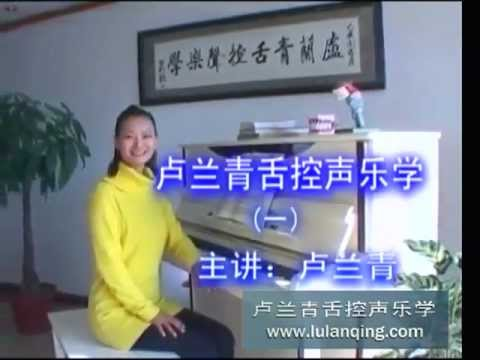 World's Highest Singing Voice (Max C8) - Lu Lanqing of China - Video Tuition 1