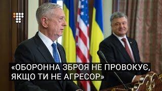 Про що домовилися міністр оборони США і президент України