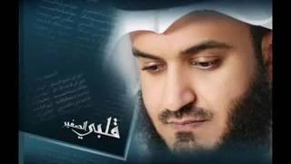 ليس الغريب - الشيخ مشاري العفاسي - توزيع جديد
