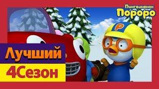 Лучший эпизод Пороро #05 Волшебная машина Ту-ту | Пороро 4 сезон 1 Серия | мультики для детей