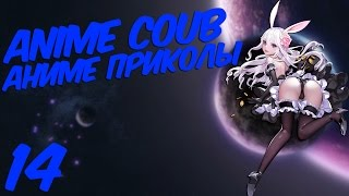 Anime Coub | Аниме Приколы #14