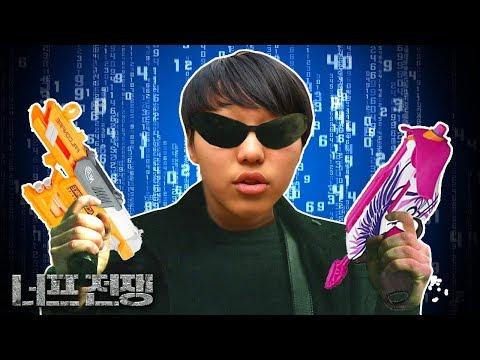 너프전쟁 : 경찰과 도둑 (권총전) // 코너 Korner