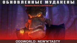 Oddworld: New'n'Tasty - Обновленные мудакены