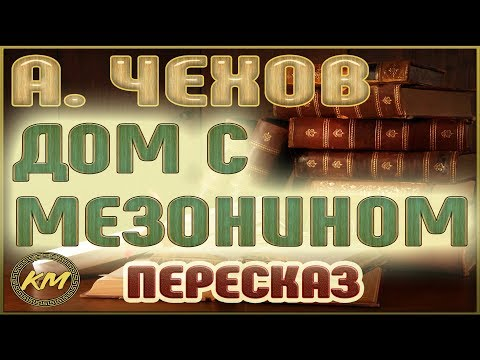 ДОМ с мезонином. Антон Чехов