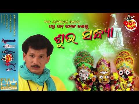 Shubha Sandhya I Audio Song I Odia Bhajan I Papu PoM PoM - PoM PoM Creations