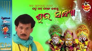 Shubha Sandhya I Audio Song I Odia Bhajan I Papu PoM PoM PoM PoM Creations