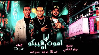 "Download مهرجان "" لما اموت هيبكو اه "" مودى امين - ابو ليله - عمر iD مهرجنات 2020 Mp3 and Videos"