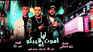 "مهرجان "" لما اموت هيبكو اه "" مودى امين - ابو ليله - عمر iD مهرجنات 2020"
