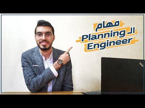 Planning Engineer Responsibilities | مهام ومسؤليات مهندس التخطيط