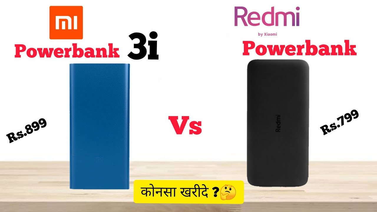 Mi Powerbank 3i Vs Redmi Powerbank Full Detailed Comparison 10000mAh ,कोनसा खरीदे ?🤔😍🤔