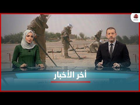 اخر الاخبار | 29 - 11 - 2020 | تقديم هشام جابر ومروه السوادي | يمن شباب