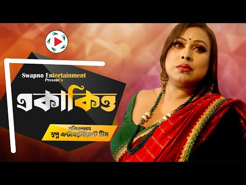 একাকীত্ব Ekakitto | Suchona Sikdar, Jui Jannat | Bengali Short Film 2019