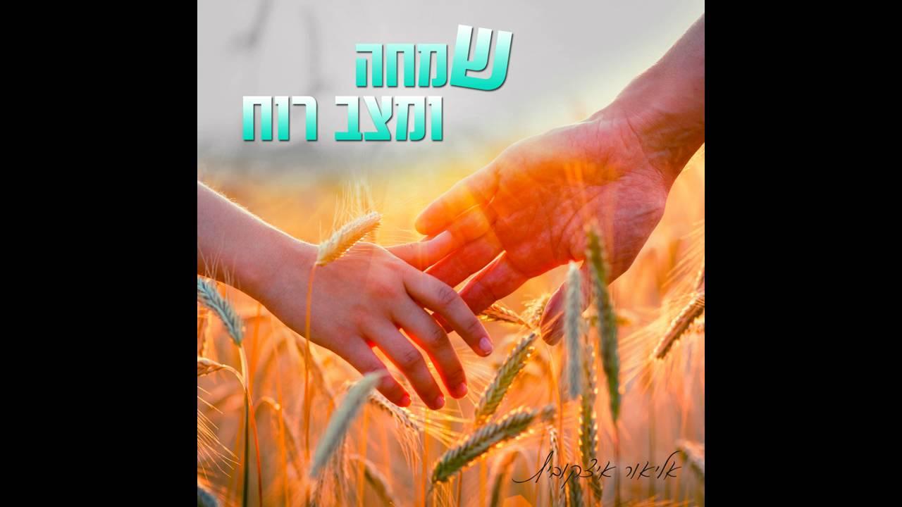 אליאור איצקוביץ כהן - שמחה ומצב רוח