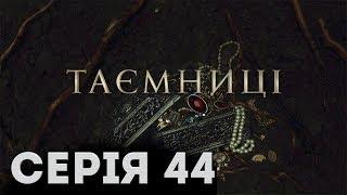 Таємниці (Серія 44)