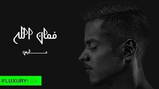 عايض - فمان الله (حصرياً) | 2016